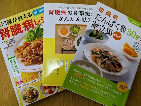 おすすめの腎臓病レシピ本