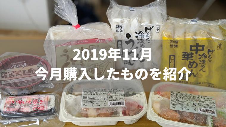 【2019年11月】今月買ったものを紹介します【低たんぱく冷凍食品】