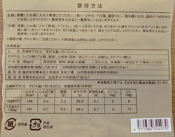 パッケージの裏面には調理方法と栄養価などが記載してあります。