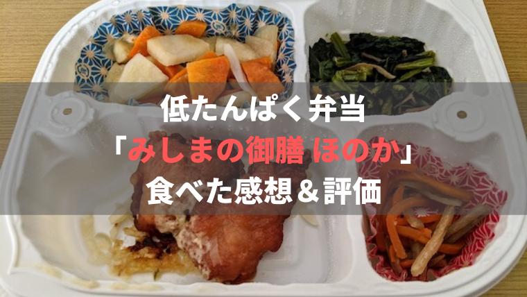 低たんぱく弁当「みしまの御膳ほのか」を食べた感想【腎臓病食】