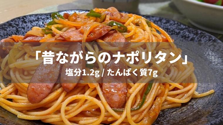 腎臓病レシピ 昔ながらのナポリタン【塩分1.2g/たんぱく質7g】