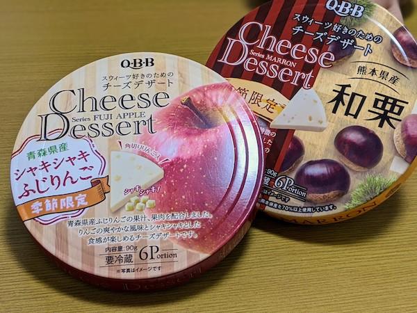 QBB スイーツ好きのためのチーズデザート