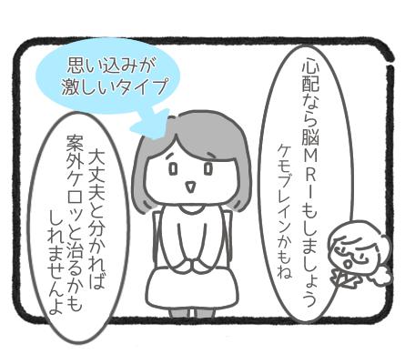 スクリーニング検査3