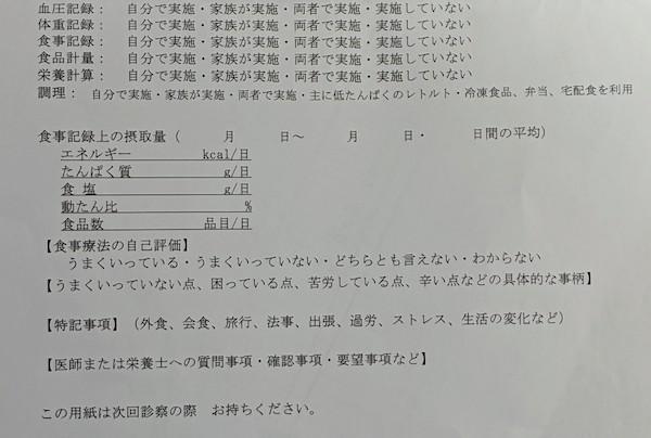 腎臓内科の問診票