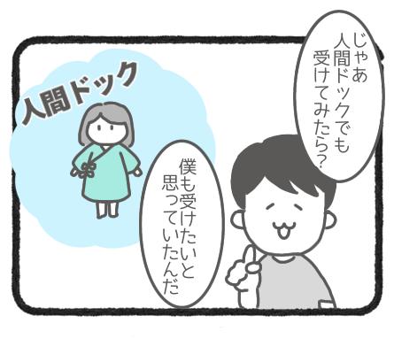 つきない不安3