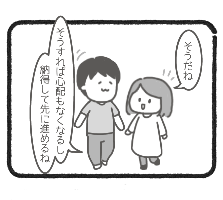 つきない不安4