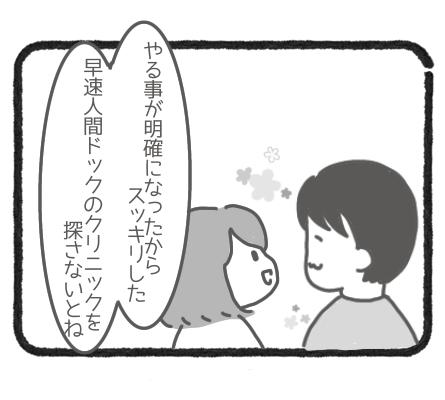 つきない不安5