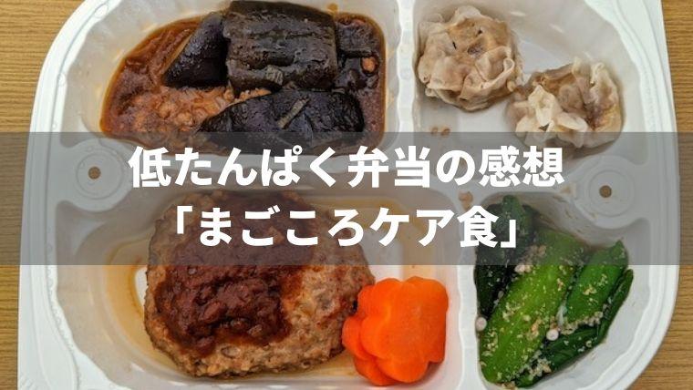 【写真あり】低たんぱく弁当「まごころケア食」を食べた感想