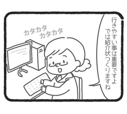 休薬スケジュール2