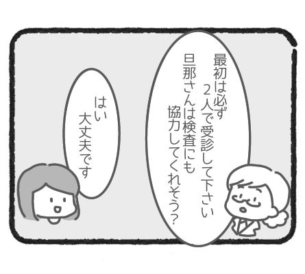 休薬スケジュール3