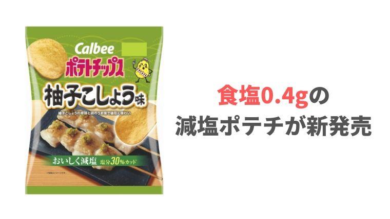 【写真あり】塩分30%カットのポテトチップス柚子こしょう味を食べた感想