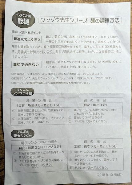 ジンゾウ先生のでんぷんノンフライ麺の調理方法