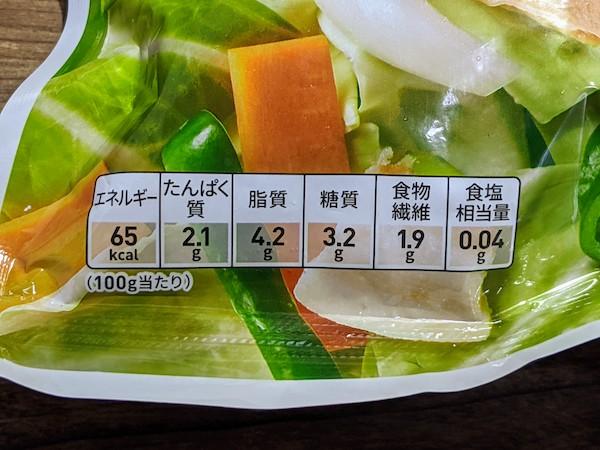 肉入りカット野菜には栄養成分が記載されています