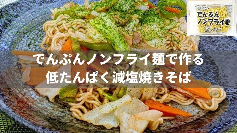 でんぷんノンフライ麺で作る低たんぱく減塩焼きそば