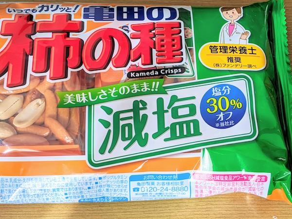 塩分30%オフ 亀田の柿の種