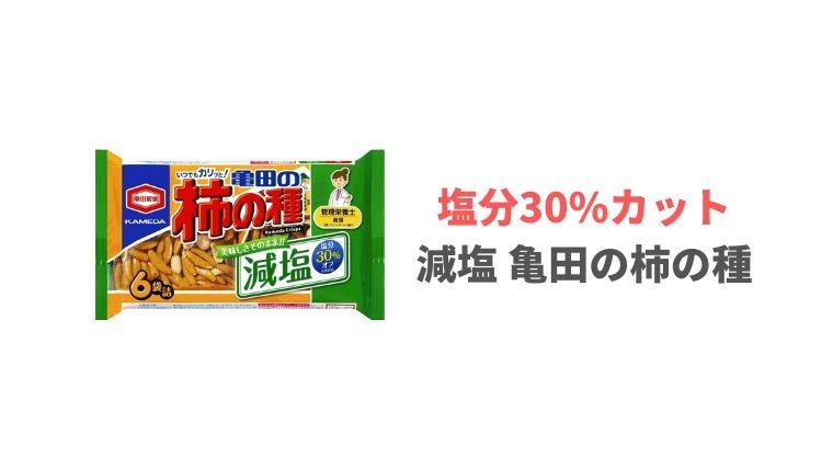 【減塩】亀田の柿の種 塩分30%オフを腎臓病患者が食べた感想