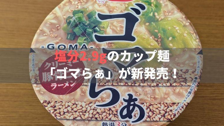 【塩分2.9g】「ゴマらぁ」がローソンから新発売!ゴマがすごいと噂のカップ麺を食べた感想