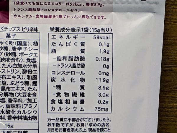 こんにゃくチップスの栄養成分表示