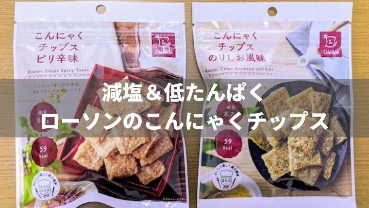 【減塩&低たんぱく】ローソンのこんにゃくチップスが食事制限中のお菓子に最適だった