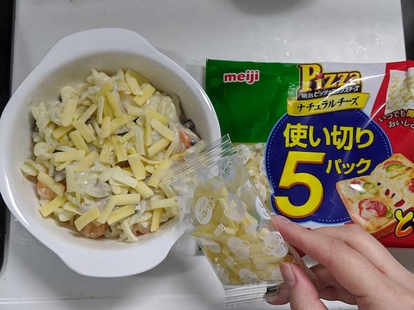 今回は小分けのピザ用チーズを使用しました