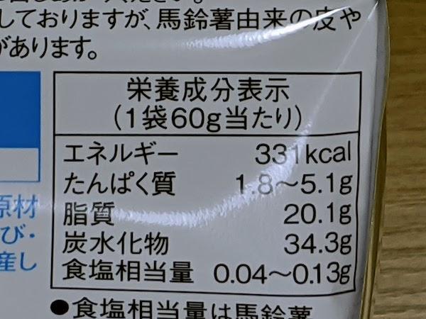 湖池屋の無塩ポテチの栄養成分