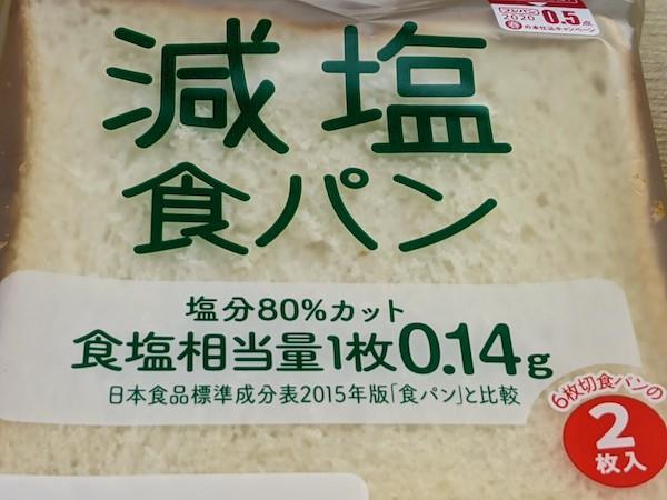 減塩食パンは1枚あたり食塩相当量0.14g