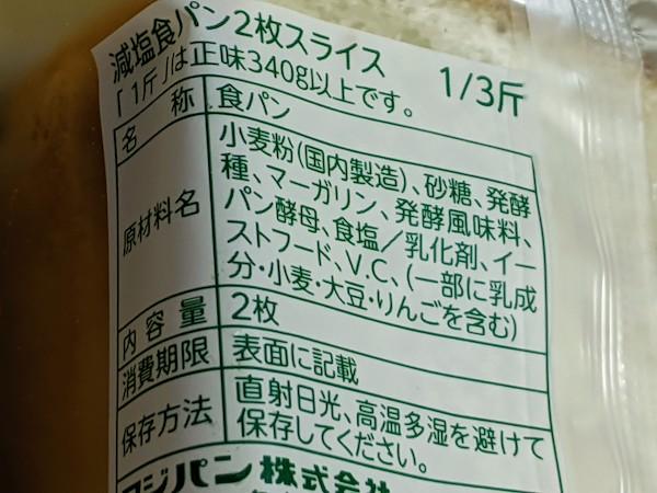 減塩食パンの原材料