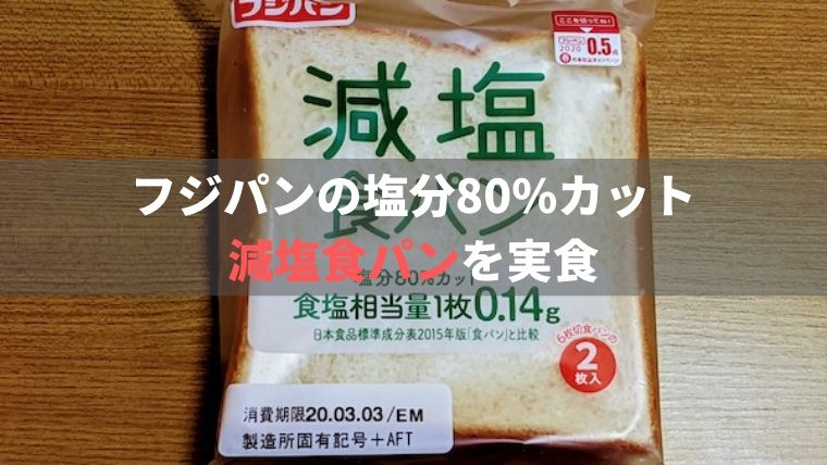 【減塩パンレビュー】フジパンの塩分80%カット「減塩食パン」を食べた感想
