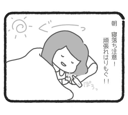 基礎体温計5