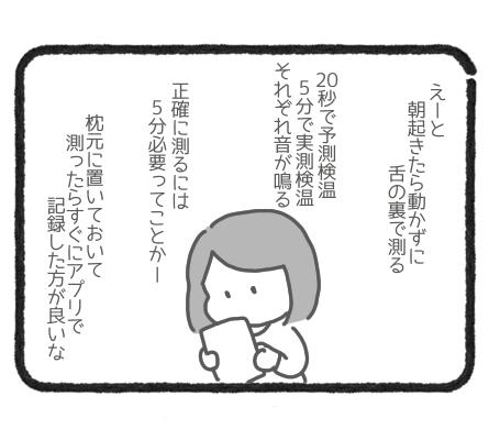基礎体温計2