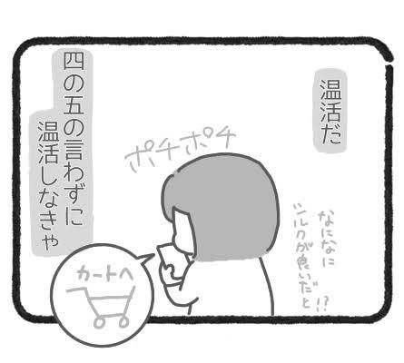 体温低い問題4