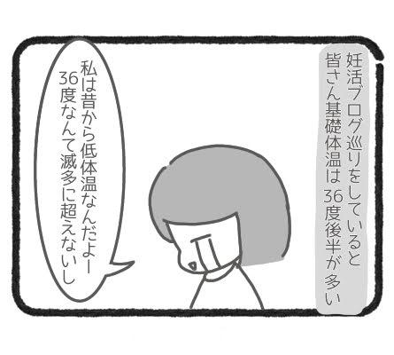 体温低い問題3