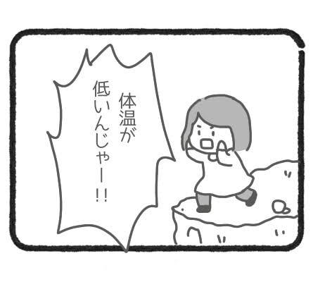 体温低い問題2
