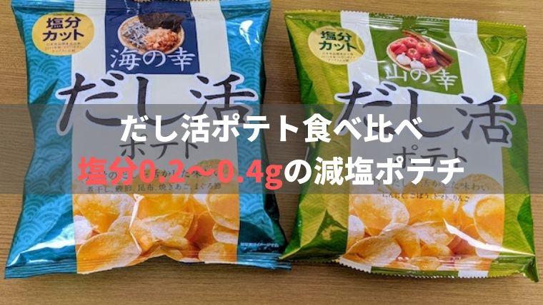 【減塩ポテチ】だし活ポテトチップス「海の幸」「山の幸」食べ比べ