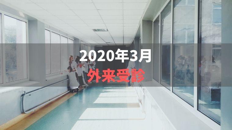 2020年3月外来受診【食事療法で腎機能は回復するのか】