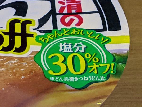 塩分30%カット