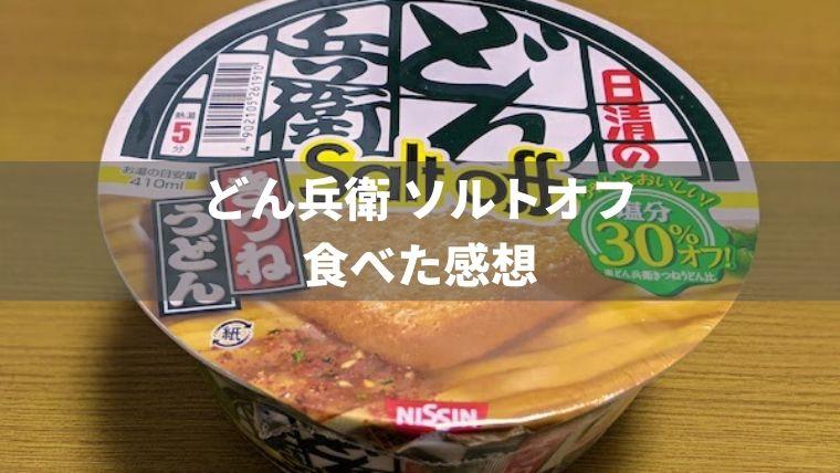 【写真あり】日清のどん兵衛ソルトオフを食べた感想【塩分30%カット】