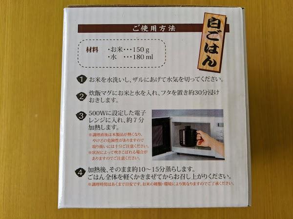 炊飯マグの使用方法
