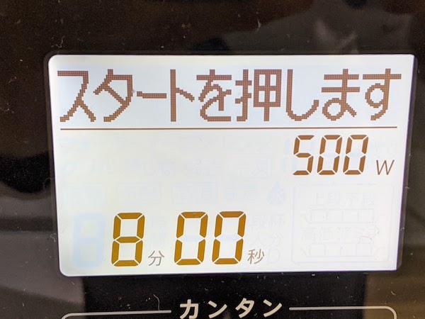 電子レンジの500wで8分温めます
