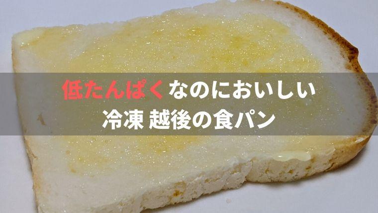 【写真あり】冷凍 越後の食パンを食べた感想【低たんぱくなのにおいしい】