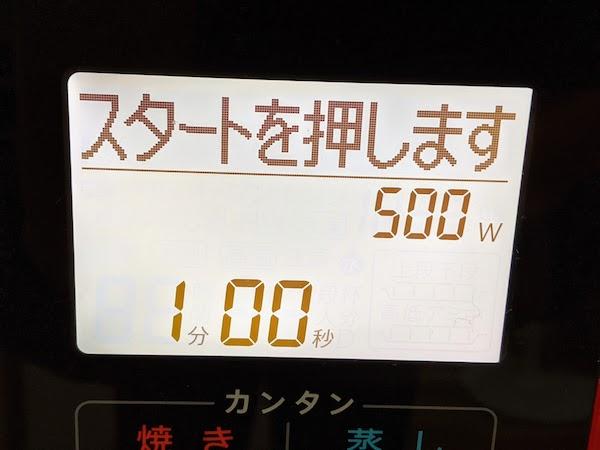 500wで1分