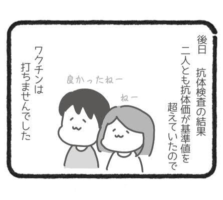 風疹抗体検査5
