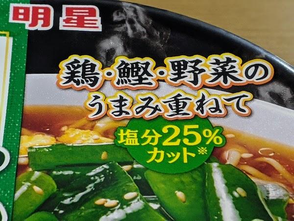塩分25%カットのカップ麺