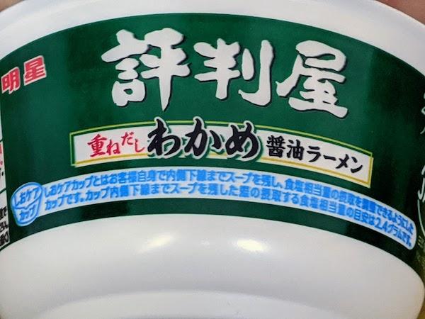 スープを残した場合に摂取する食塩相当量の説明