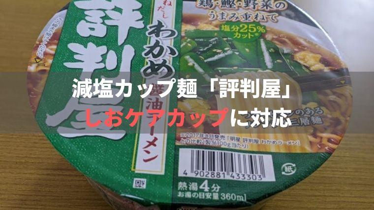 減塩カップ麺「評判屋」がしおケアカップになって再登場【明星食品】