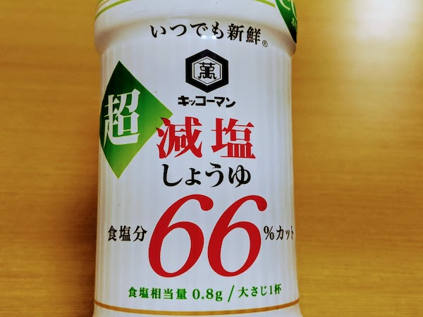 塩分66%カット 超減塩しょうゆ