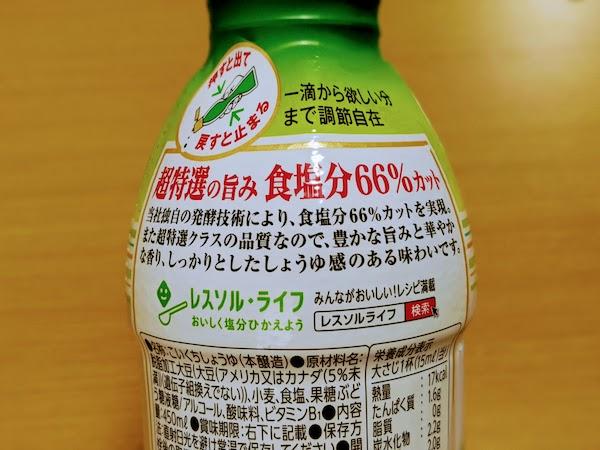 超特選の旨み。食塩分66%カット。