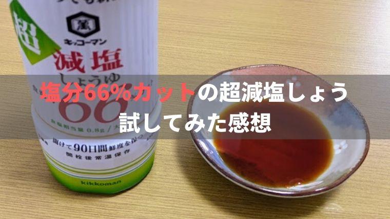 減塩醤油は味が薄い?塩分66%カットの超減塩しょうゆを試してみた感想