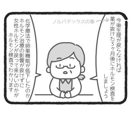 不妊外来初診③6