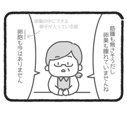 不妊外来初診③5